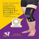 護具 吸濕排汗黑紫色矽膠護膝 GoAround  激能型3D壓縮護膝(1入) 醫療護具 排汗護膝 膝蓋保護 萊卡