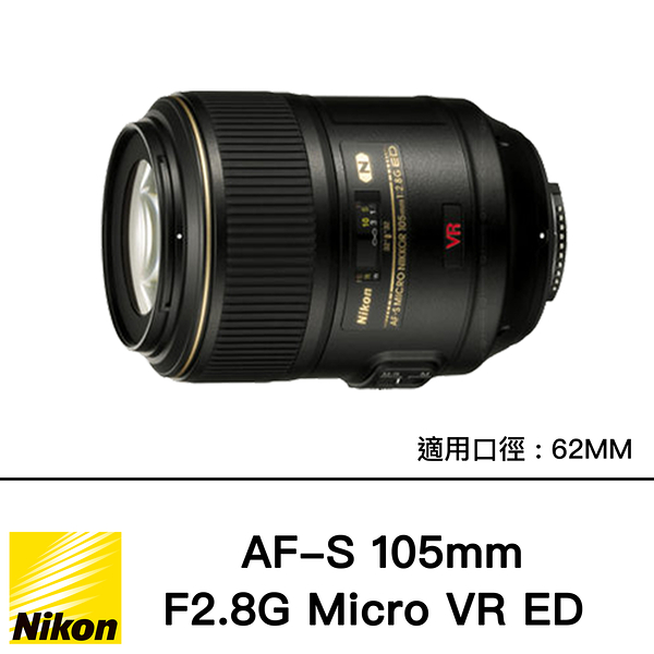 8/31前登錄送1000元禮券【下殺】NIKON AF-S 105mm F2.8G Micro VR ED 生態特寫微距鏡 總代理國祥公司貨