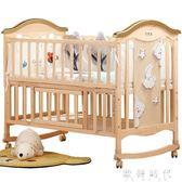 嬰兒床實木無漆寶寶搖籃床多功能兒童床新生兒床     歐韓時代