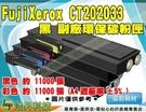 Fuji Xerox CT202033 黑 環保碳粉匣 CP405d/CM405df ETCX041