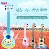 初學者兒童男女孩可彈奏仿真樂器禮物小吉他玩具LY3875『愛尚生活館』