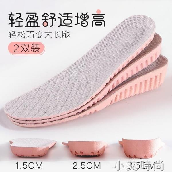 內增高鞋墊女軟底舒適隱型馬丁靴不累腳硅膠隱形內增高墊全墊神器 小艾新品