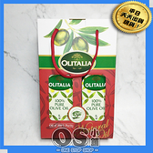 (現貨免運) 奧利塔純橄欖油 禮盒組(1000mlx2) | OS小舖