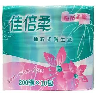 佳倍柔 抽取式衛生紙 (200張x10包)/串【康鄰超市】