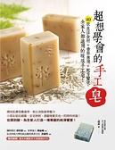 (二手書)超想學會的手工皂:40款生活食材+香草應用+配方變化,全家人都適用的暖感手工皂!