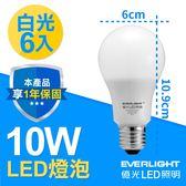 【億光 EVERLIGHT】10W LED 全電壓 E27燈泡 PLUS升級版 白光6入