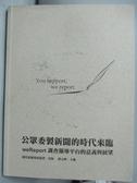 【書寶二手書T3/社會_WDN】公眾委製新聞的時代來臨_胡元輝