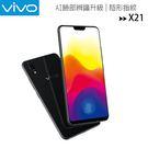VIVO X21隱形指紋手機◆送彭于晏抱枕~原廠開通保固18個月/原廠到府收送