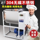 和面機商用25公斤50斤15公斤5公斤 家用多功能活面攪拌攪面機 YXS道禾生活館