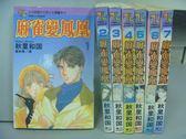 【書寶二手書T8/漫畫書_NAX】麻雀變鳳凰_1~7集合售_秋里和國