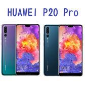 華為 HUAWEI P20 PRO 128G 4G+4G雙卡雙待 徠卡三鏡頭 免運費6期0利率 贈保護貼果凍套 空機