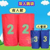 加厚兒童雙人跳袋 數字跳跳袋 袋鼠跳袋幼兒園運動感統器材igo【蘇迪蔓】