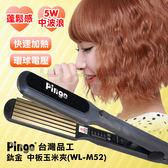 Pingo台灣品工鈦金 中板玉米夾 (WL-M52)