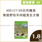 寵物家族-[贈454g*1]紐西蘭 Addiction 自然癮食 無穀野牧羊肉 全齡犬飼料1.8kg
