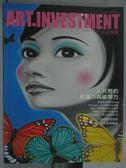 【書寶二手書T4/雜誌期刊_ZAJ】典藏投資_試刊號_2009/6_人民幣的致富力與破壞力等