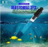魚缸uv燈水族箱殺菌燈魚池凈滅菌燈