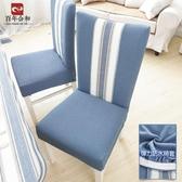 彈力餐桌椅子套罩加厚家用連體餐椅酒店椅套凳子套罩布藝現代簡約 樂活生活館