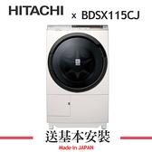 (禮享宅生活)【HITACHI 日立】11.5公斤 尼加拉飛瀑滾筒洗脫烘洗衣機 BDSX115CJ左開