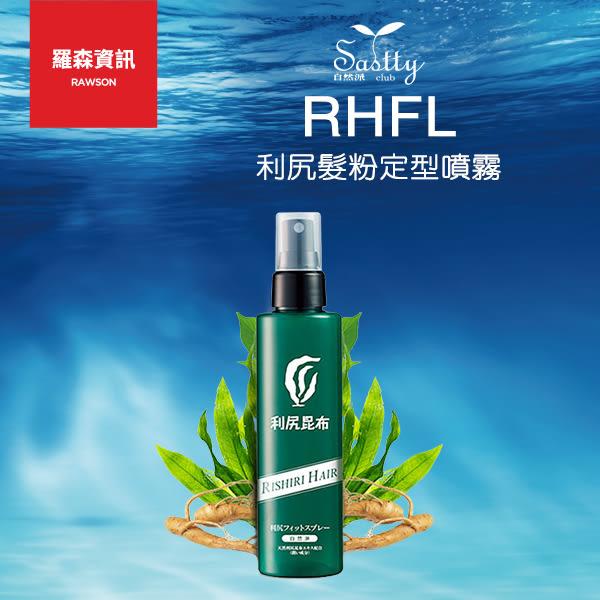 【羅森】Sastty 利尻 髮粉 定型噴霧 蓬鬆 增髮 植物萃取 天然 無矽靈 群光公司貨