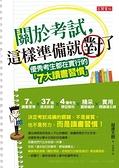 (二手書)關於考試,這樣準備就對了:優秀考生都在實行的7大讀書習慣