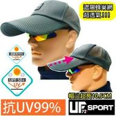 [UF72+]抗UV防曬超長簷運動教練帽/灰色/UF6628/路砲/戶外登山/運動/生存野戰/釣魚/自行車/旅遊