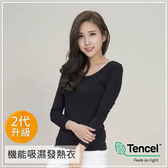貝柔Tencel 機能吸濕發熱保暖衣_女圓領(黑色)黑色_M