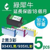 綠犀牛 for HP 2黑3彩 NO.934XL/NO.935XL/C2P23AA/C2P24AA/C2P25AA/C2P26AA 環保墨水匣 /適用OJ 6230/6830/6835