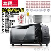 電烤箱烤箱家用迷你全自動小型小烤箱迷你家用 220vigo 全館免運