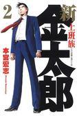 新上班族金太郎(2)