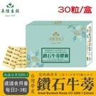 【美陸生技】3200:1台灣鑽石牛蒡精華膠囊(素食可)【30粒/盒(經濟包)】AWBIO