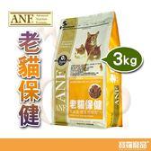 ANF老貓保健配方3kg【寶羅寵品】
