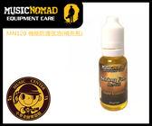 【小麥老師樂器館】機能防護弦油 補充瓶 護弦油 吉他 保養 Music Nomad MN120 【T134】