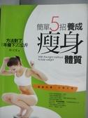 【書寶二手書T5/養生_LHS】簡單5招,養成瘦身體質_林又旻