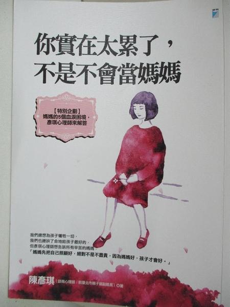 【書寶二手書T7/少年童書_AXE】你實在太累了,不是不會當媽媽_陳彥琪
