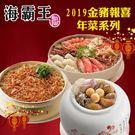 (預購1/17結單)海霸王 2019金豬...