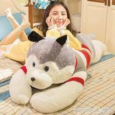 玩偶 哈士奇公仔娃娃毛絨玩具狗狗可愛玩偶睡覺抱枕女生禮物女孩萌韓國 晶彩生活