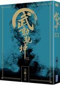 武動乾坤(19)