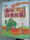 【書寶二手書T8/兒童文學_YBH】動物成長故事_宋在燦_附光碟