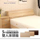【多瓦娜】 第四代Cleo克利奧鋼刷5尺雙人床頭箱 15048-5 床頭片 床頭箱