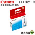 CANON CLI-821C 藍 原廠墨水匣 適用ip3680 ip4680/ ip4760 mp545 mp568 mp638 mx868 mx876