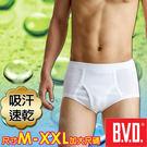 快速出貨!BVD 吸汗速乾 三角褲-台灣製造(尺寸M-XXL可選)