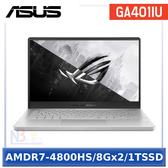【潮炫登場】ASUS GA401IU-0182D4800HS 14吋 【刷卡】 TUF 筆電 (AMDR7-4800HS/8Gx2/1TSSD/W10)