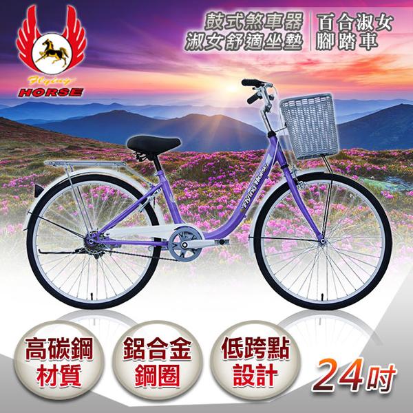 飛馬 24吋百合淑女車-紫/白 524-07-1