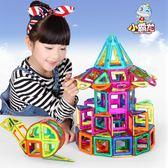 磁力片積木兒童玩具吸鐵石磁鐵1-2-3-6-7-8-10周歲男孩益智拼裝『米菲良品』