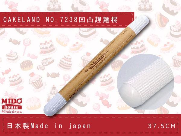 日本CAKELAND NO.7238 凹凸桿麵棍37.5CM《Mstore》