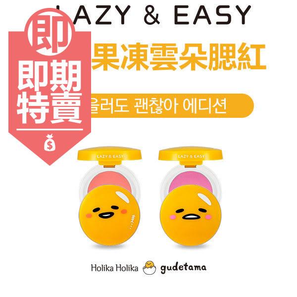 (即期商品)韓國 Holika Holika 蛋黃哥澎澎果凍雲朵腮紅 6g