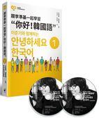 """(二手書)跟李準基一起學習""""你好!韓國語""""第一冊"""