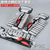 小飛車載汽車維修修車專用套管套筒扳手五金工具箱套裝多功能萬能「Top3c」