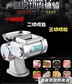 切肉機 切片機家用豬耳朵熟食切肉神器肉絲不銹鋼電動切肉絲機商用切肉機 風馳