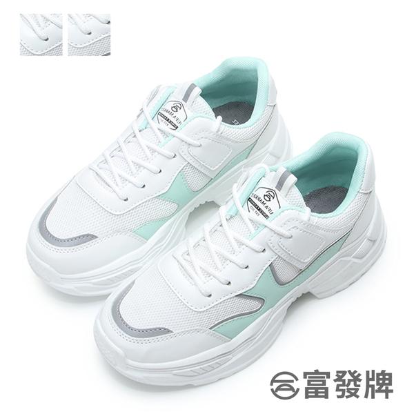【富發牌】晨光小日子老爹鞋-白綠/白粉 1CV57